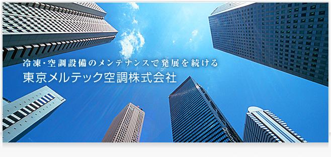 冷凍・空調設備のメンテナンスで発展を続ける 東京メルテック空調株式会社  快適な生活空間環境を維